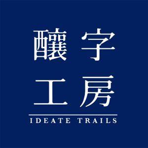 釀字工房 Ideate Trails